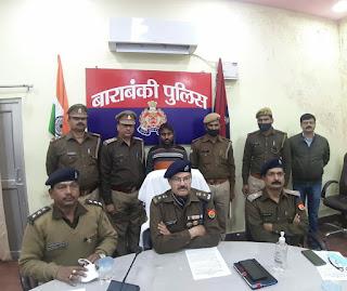 बाराबंकी : जैदपुर पुलिस ने  राधेश्याम हत्याकाण्ड किया खुलासा बाबा की हत्या करने वाला पोता गिरफ्तार