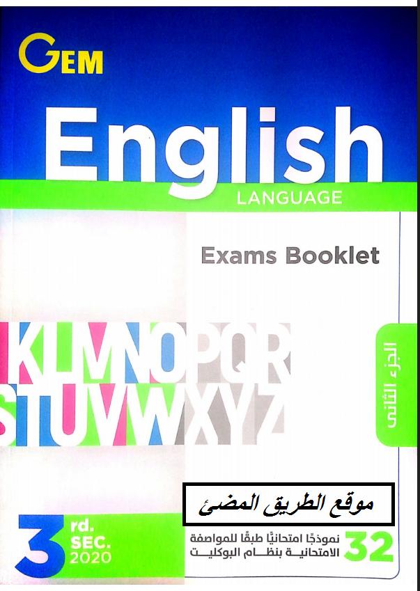 حمل كتاب المراجعة النهائية جيم للثانوية العامة، امتحانات بوكليت اللغة الانجليزية للصف الثالث الثانوى 2020 بالاجابات