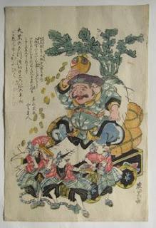 春川英笑 大黒天とねずみの浮世絵版画販売買取ぎゃらりーおおのです。愛知県名古屋市にある浮世絵専門店。