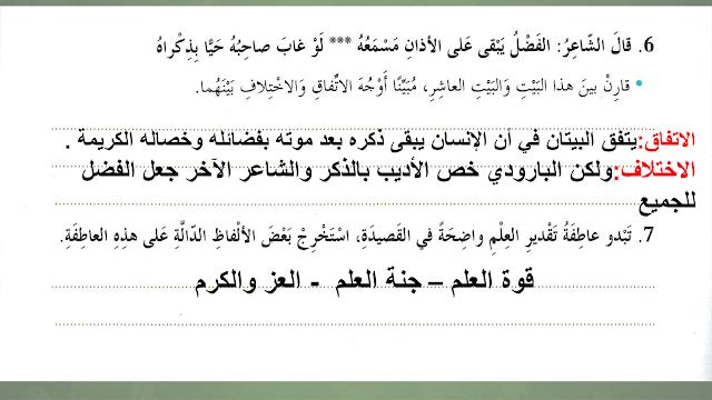 حل درس قوة العلم لغة عربية