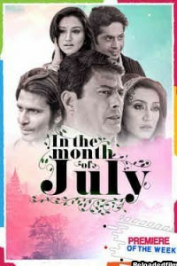 In the Month of July 2021 Hindi Movie