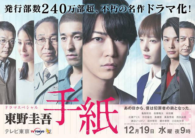 Sinopsis Tegami: Keigo Higashino (2018) - Film TV Jepang
