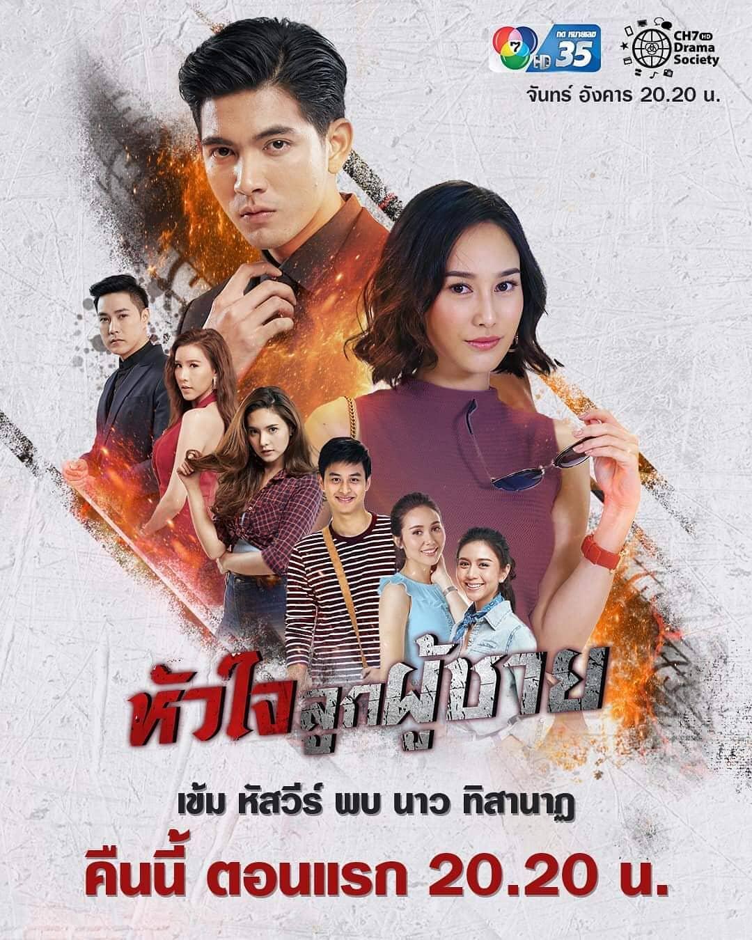 Xem Phim Trái Tim Đấng Nam Nhi 2019