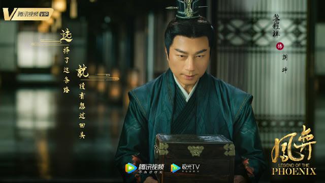 legend of the phoenix Chinese palace drama Wayne Lai
