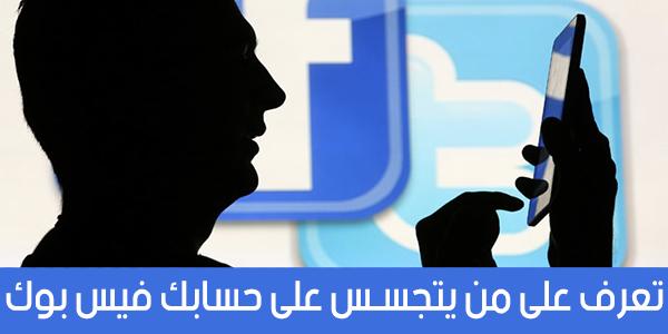 طريقة بسيطة لمعرفة من يتجسس على حسابك بالفيس بوك (للمبتدئين)