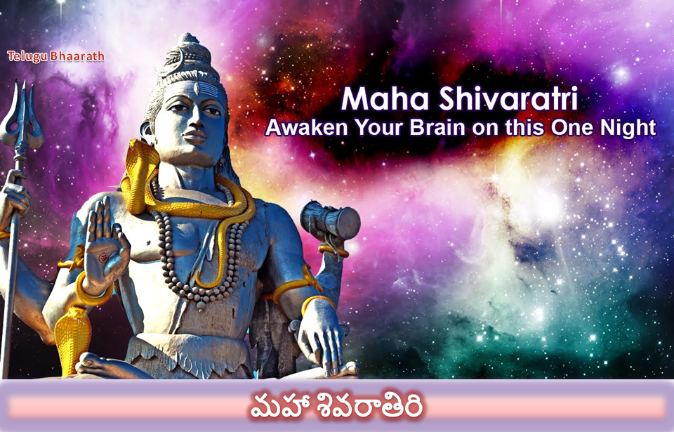 మహా శివరాత్రి - Maha Sivarathri