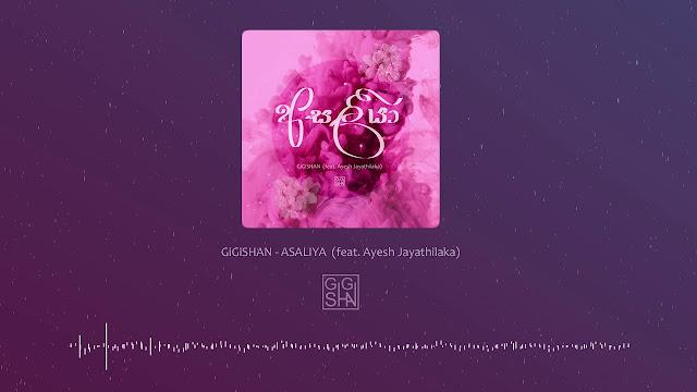 Asaliya Song Lyrics - අසලියා ගීතයේ පද පෙළ