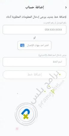 إضافة حساب برنامج موبايلي