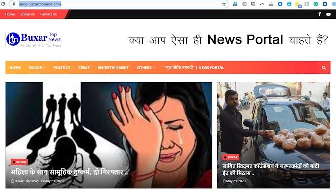 Buxar Top News: एक परिचय (An Introduction of Successful News Portal)