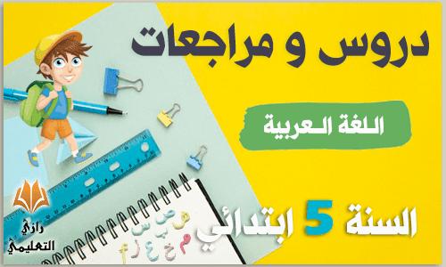 دروس و مراجعات اللغة العربية للسنة الخامسة ابتدائي