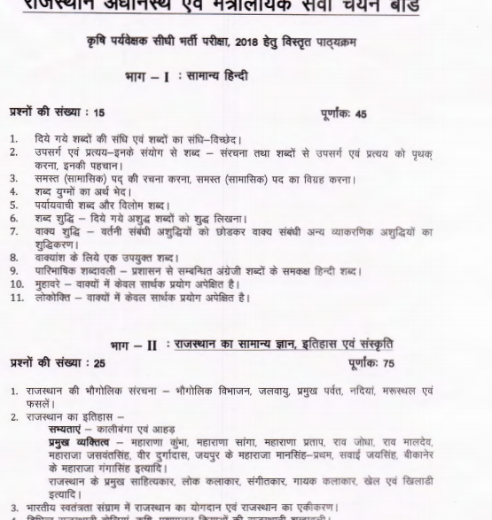 agriculture supervisor syllabus in hindi