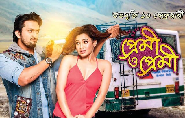 Premi O Premi (2017) Bengali Full Movie Download HD 720p