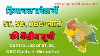 ST Caste list in Himachal Pradesh, SC caste list in Himachal Pradesh, OBC caste list in ap