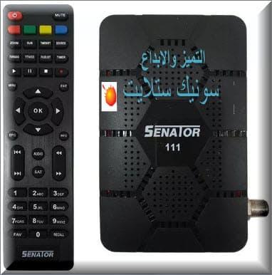احدث سوفت وير SENATOR 111  يدعم ALFA POR يوتيوب NASHARE PRO