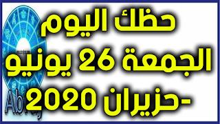 حظك اليوم الجمعة 26 يونيو-حزيران 2020
