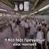 Η απόλυτη Σκλαβιά προ των Πυλών: Δείτε τί έρχεται και λάβετε τα ΜΕΤΡΑ ΣΑΣ... (video)