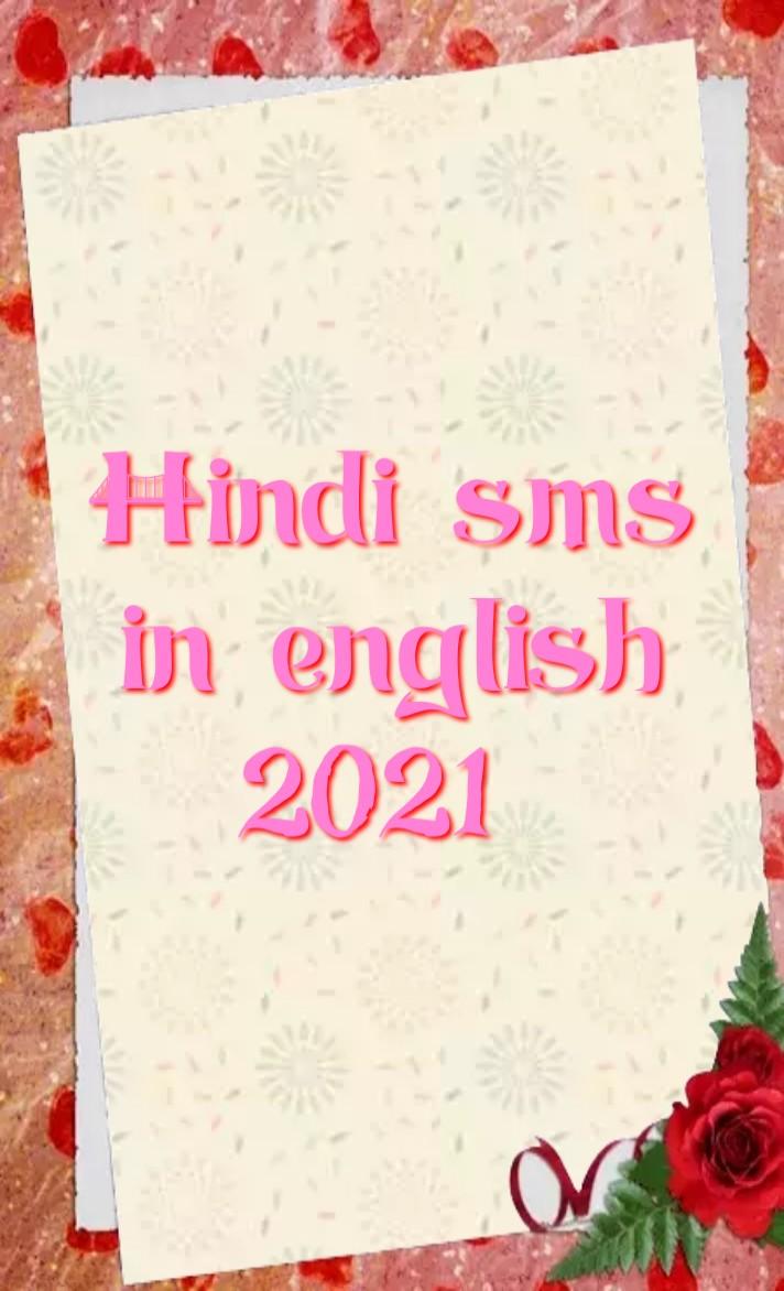 Hindi sms in english 2021, হিন্দি এসএমএস ইংরেজিতে 2021, Hindi এসএমএস, ভারতীয় ভাষায় এসএমএস, Hindi sms, hindi sms in english, Image of Hindi Mein Shayari, Hindi Mein Shayari, Best SMS in Hindi, Sad Hindi SMS, Best Shayari Sms, SMS Shayari Love, Attitude Shayari in Hindi, Lovesove sad shayari In hindi, Sad Shayari Hindi SMS, hindi love sms, romantic hindi sms, best hindi sms, new best hindi sms, হিন্দি এসএমএস, হিন্দি এসএমএস ইংরেজিতে, hindi shayeri sms , হিন্দিতে সেরা এসএমএস - হিন্দি এসএমএস,