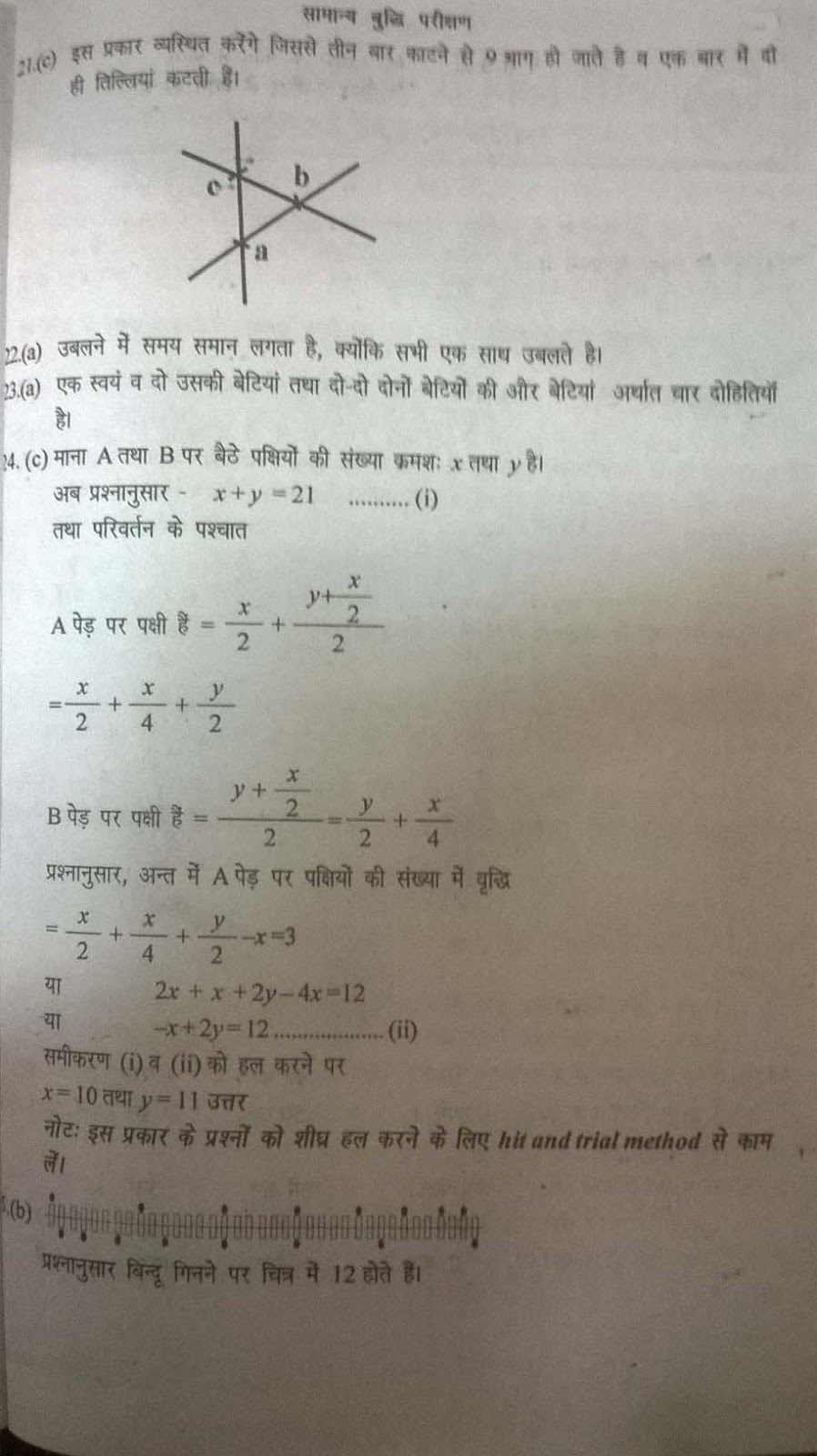 army air force sample question paper this week