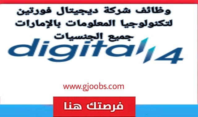 وظائف شركة ديجيتال فورتين لتكنولوجيا المعلومات بالإمارات جميع الجنسيات
