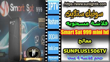 فلاشة Smart Sat 999 mini hd -1506tv