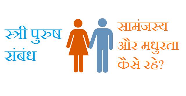 स्त्री पुरुष संबंध
