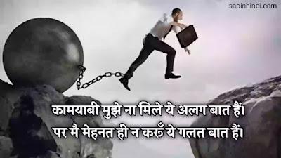 Hard work status in hindi