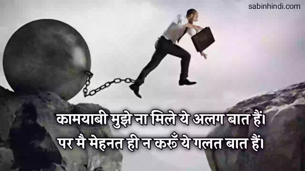 20+Best Hindi Motivational Quotes Motivational Lines In Hindi ...