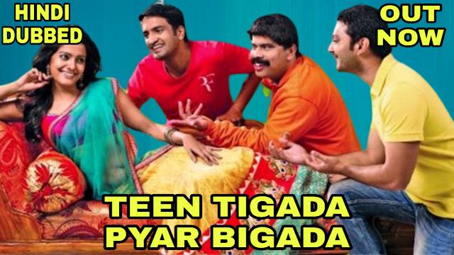 Teen Tigada Pyar Bigada (Hindi Dubbed)