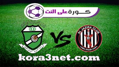 مباراة الجزيرة والعروبة