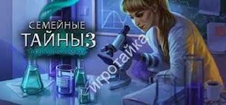 семейные тайны 3 локация экспериментальная лаборатория
