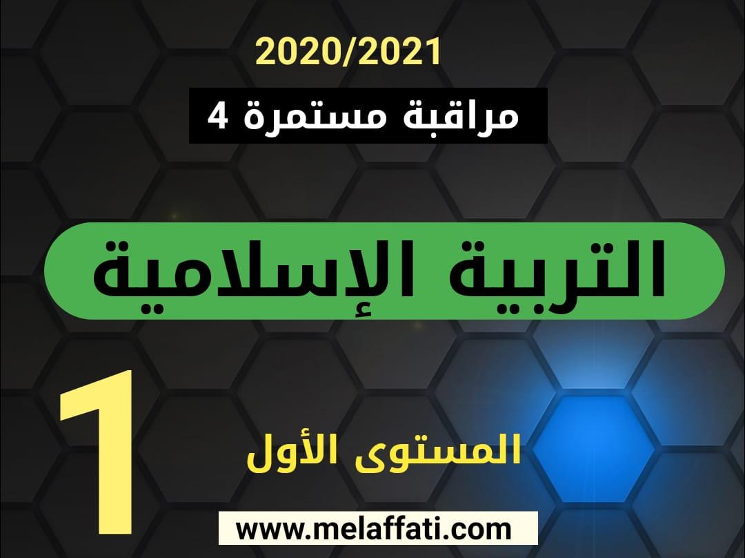 فرض 4 في التربية الاسلامية المستوى الأول 2021