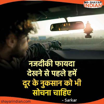 Life Motivational Quotes Suvichar in Hindi : Sarkar Film