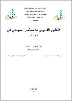 مذكرة ماستر: النطاق القانوني للإستثمار السياحي في الجزائر PDF