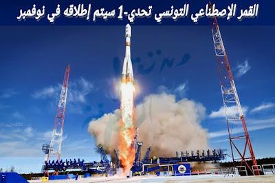 تحديد موعد إطلاق القمر الإصطناعي تونسي تحدي-1 Challenge-1 في 15 نوفمبر المقبل