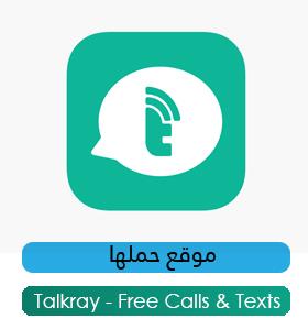 تحميل برنامج توك راي عربي Download Talkray 2020 مكالمة هاتفية مجانية