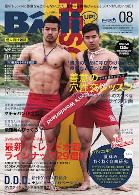バディ 2017-08月号 raw zip dl
