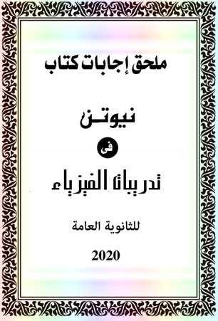 كتاب اللغة الانجليزية للصف الثالث الثانوى 2021