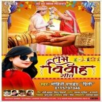 Shubh Vivah Geet (Mohini Pandey Priti) bhojpuri song