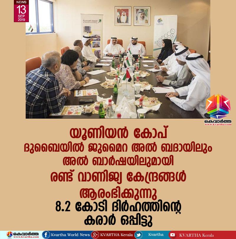Dubai, News, Gulf, World, Business, Union Coop constructs