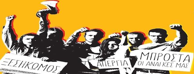 Εργατικό Κέντρο Ιωαννίνων:Νέο Συλλαλητήριο  σήμερα  Πέμπτη 17 Οκτώβρη