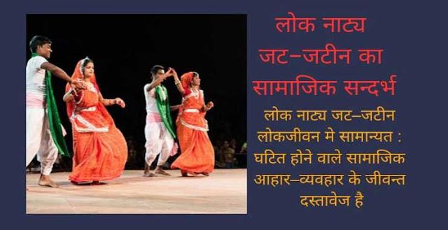 लोक नाट्य जट–जटीन का सामाजिक सन्दर्भ I lok natya jatt jattin ka samajik sandarve