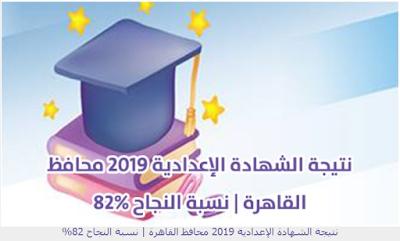 رابط مباشر نتيجة اعدادى القاهره 2019 للصف الثالث الاعدادى برقم الجلوس