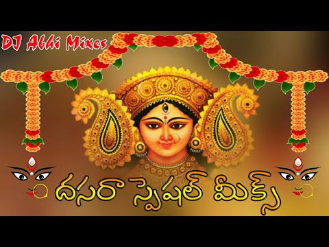 Amma Bhavani Dasara Special Song Mix Telugu Dj Songs By DJ Abhi Mixes(www.newdjsworld.in)