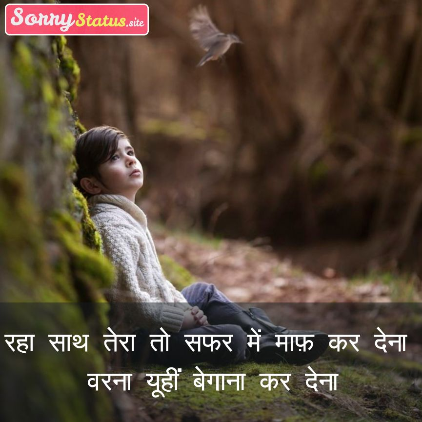 Sorry Status in Hindi for bf