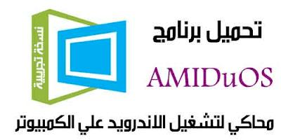 تحميل افضل برنامج تشغيل تطبيقات الاندرويد على الكمبيوتر AMIDuOS محاكي اميدوس