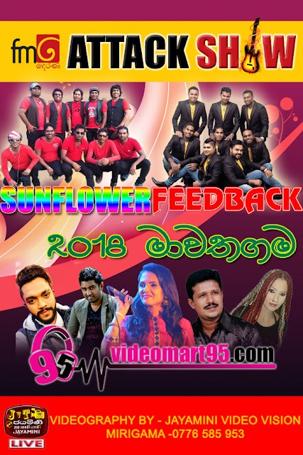 DERANA ATTACK SHOW FEEDBACK WITH SUNFLOWER AT MAWATHAGAMA 2018