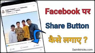 Facebook Posts में Share बटन कैसे लगाए ?