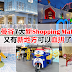 曼谷7大新Shopping Mall,又有新地方可以血拼了!
