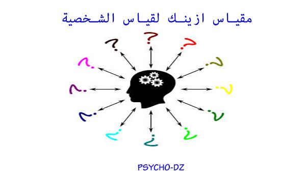 اختبار ايزنك للشخصية pdf