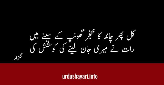 Kal Phir Chaan Ka Khanjar Ghonp Ke Seenay Mie- Gulzar urdu poetry - 2 line sad shayari